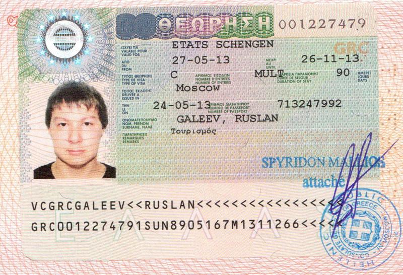 Шенгенская виза, оформление визы в Самаре и Тольятти